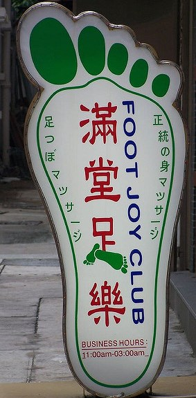 photocapy foot sign cc